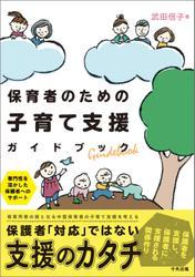 保育者のための子育て支援ガイドブック ―専門性を活かした保護者へのサポート