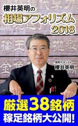 櫻井英明の相場アフォリズム2018