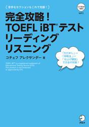 [音声DL付]完全攻略! TOEFL iBT(R) テスト リーディング リスニング