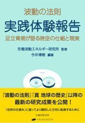 波動の法則 実践体験報告
