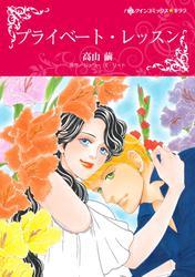 ハーレクインコミックス セット 2018年 vol.594