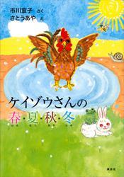 ケイゾウさんの春・夏・秋・冬