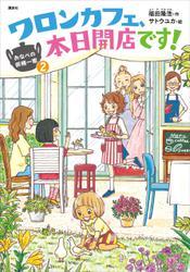 おなべの妖精一家2 ワロンカフェ、本日開店です!