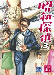 昭和探偵3