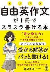 大学入試 自由英作文が1冊でスラスラ書ける本