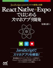 React Native+Expoではじめるスマホアプリ開発