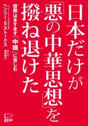 日本だけが「悪の中華思想」を撥ね退けた