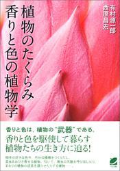 植物のたくらみ―香りと色の植物学