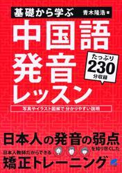 基礎から学ぶ 中国語発音レッスン(MP3CD-ROMなしバージョン)