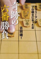 奇跡の六番勝負 サラリーマンがプロ棋士になった日