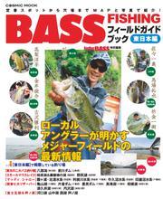 BASS FISHING フィールドガイドブック 東日本編
