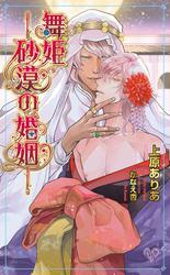 舞姫―砂漠の婚姻―