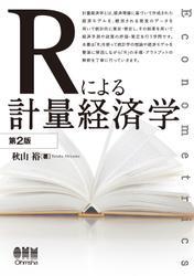 Rによる計量経済学(第2版)