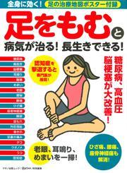 足をもむと病気が治る!長生きできる!
