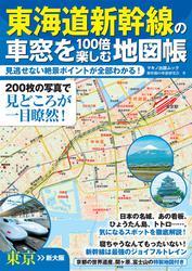 東海道新幹線の車窓を100倍楽しむ地図帳