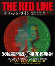 ザ・レッド・ライン 第三次欧州大戦 【上下合本版】