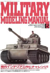 MILITARY MODELING MANUAL Vol.5