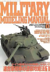 MILITARY MODELING MANUAL Vol.8