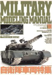 MILITARY MODELING MANUAL Vol.10