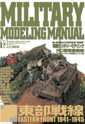 MILITARY MODELING MANUAL Vol.13