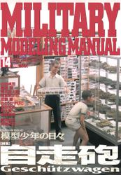 MILITARY MODELING MANUAL Vol.14