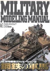 MILITARY MODELING MANUAL Vol.18