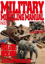 MILITARY MODELING MANUAL Vol.21