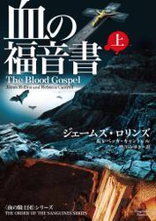 血の福音書 上