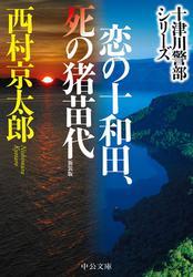 恋の十和田、死の猪苗代 新装版