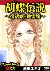 胡蝶伝説~復活嬢と地雷嬢~