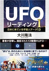 UFOリーディング I