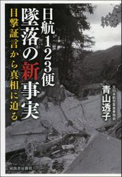 日航123便墜落の新事実 目撃証言から真相に迫る