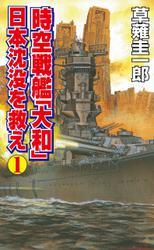 時空戦艦「大和」日本沈没を救え(1)