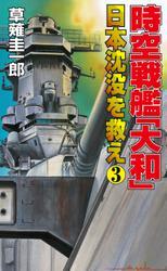時空戦艦「大和」日本沈没を救え(3)