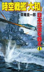 時空戦艦「大和」日本沈没を救え(4)