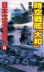 時空戦艦「大和」日本沈没を救え(6)
