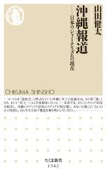 沖縄報道 ──日本のジャーナリズムの現在