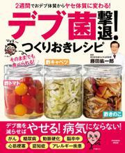 2週間でおデブ体質からヤセ体質に変わる! 「デブ菌」撃退!つくりおきレシピ