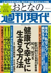 週刊現代別冊 おとなの週刊現代  60・70・80代を健康で幸せに生きる方法