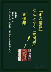 街の情報 なんとなく高円寺 4刷