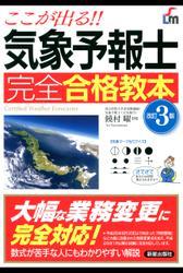 ここが出る!!気象予報士 完全合格教本 改訂3版