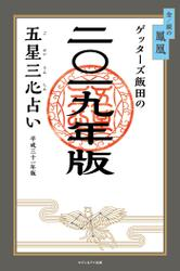 ゲッターズ飯田の五星三心占い 2019年版 金/銀の鳳凰
