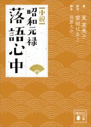 小説 昭和元禄落語心中