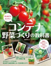 コンテナ野菜づくりの教科書