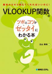 VLOOKUP関数のツボとコツがゼッタイにわかる本