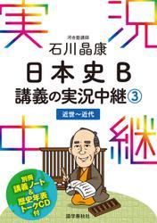 [音声DL付]石川晶康日本史B講義の実況中継(3)
