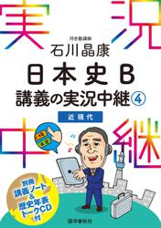 [音声DL付]石川晶康日本史B講義の実況中継(4)