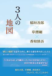 3人の地図 稲垣吾郎×草なぎ剛×香取慎吾