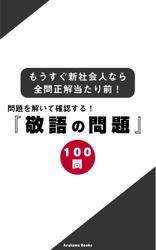 問題を解いて確認する!『敬語の問題100問』もうすぐ新社会人なら全問正解当たり前!