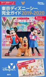 東京ディズニーシー完全ガイド 2019-2020